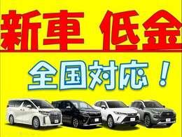 新車、登録済未使用車限定!特別低金利1.9%キャンペーン実施中!頭金・ボーナス0円可能!最長120回払いまで!(※ご利用には条件がございます。お気軽にスタッフまでご相談ください。)