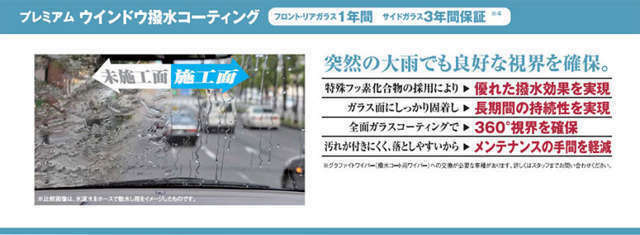Aプラン画像:★プレミアムウィンドウ撥水コーティング!★突然の大雨にも良好な視界を確保します!!★※実際に施工する内容とは異なる場合がございます。事前にご確認くださいます様、お願い申し上げます。