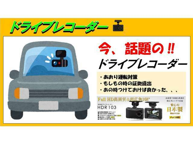 Bプラン画像:ドライブレコーダーで安心ドライブ♪