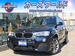 BMW X3 xドライブ20d Mスポーツ ディーゼルターボ 4WD ナビTV バックカメラETC ドラレコ