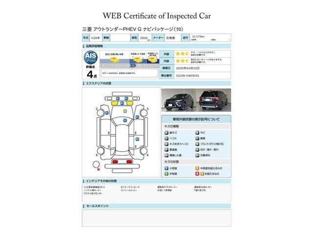 第三者評価機関「AIS社」の車両検査済み!総合評価4点(評価点はAISによるS~Rの評価で令和2年4月現在のものです)☆お問合せ番号は40040175です♪ 駆動用バッテリー残存率測定済み(84.3%)