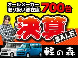 【軽の森泉大津店】は、南大阪最大級700台越えの在庫数! 国内オールメーカー全て取り揃えております。気になるおクルマがある方 まずはお問合せください!