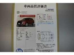 AIS社の車両検査済み!総合評価5点(評価点はAISによるS~Rの評価で令和2年7月現在のものです)☆お問合せ番号は40060511です♪