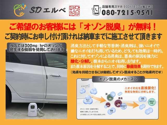 ご希望のお客様に「オゾン消臭」を無料で行います!お車をご契約時にお申し付け下さい!