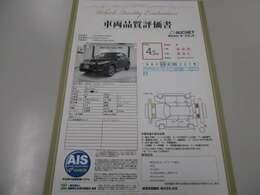 あんしんの評価点 4.5点の車両です!すべての車両に第3者機関による 「車両状態証明書」 を発行しております。安心、信頼、満足にお答えします。