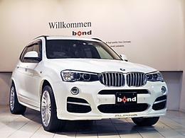 BMWアルピナ XD3 ビターボ アルラット 4WD パノラマサンルーフ 茶革 オプションナビ