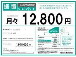 据置きクレジットなら毎月のお支払い額を抑えられます!プランやお支払方法、詳細はお気軽にご相談ください♪