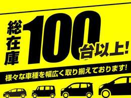 常時100台程の在庫がございます。自社HPもございますのでご覧ください!★http://www.kurumanofurima.com/★「くるまのふりま」で検索★店舗に在庫が無いお車もお探し出来ます。