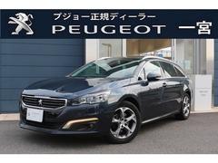プジョー 508SW の中古車 グリフ 愛知県一宮市 149.9万円