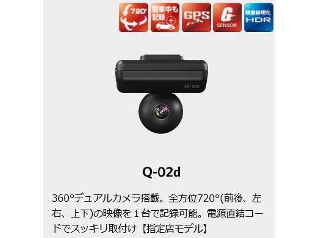 Bプラン画像:ユピテル指定店モデルの360度フルカバータイプにもアップグレード可能です。