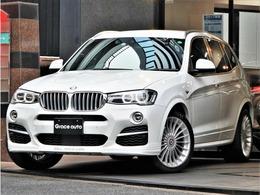 BMWアルピナ XD3 ビターボ アルラット 4WD アクティブクル-ズ HarmanKardon ナビ 黒革