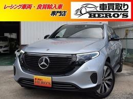 メルセデス・ベンツ EQC エディション1886 4WD 日本限定55台