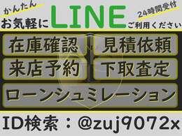 ★ALESS LINE公式アカウントあります★車両ページ下部の 「LINEで問い合わせる」ボタンを押して頂くか ID検索・OR読み込みで友達追加ください★LINEで下取り査定・追加画像送信等可能です★