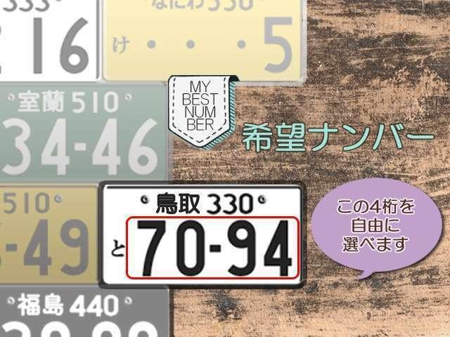 Aプラン画像:お好きな番号(ナンバー)で登録致します。誕生日や名前の語呂合わせなど…車に対する愛情がグンと上がりますよ♪番号によっては取得できない場合もありますのでご了承ください。
