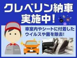 インフルエンゼ・コロナウィルスに効果的なクレベリン納車キャンペーン実施中!