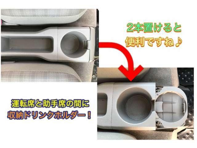 収納ドリンクホルダーになっていて、500mlのペットボトルを2本入れることが出来ます。