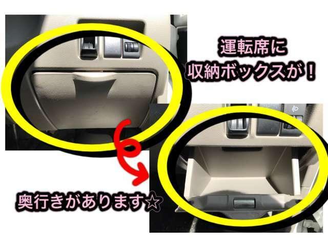 運転席には収納ボックスがついています。奥行があるので、いろんなものを収納できます!