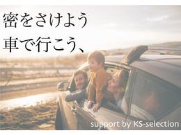 新しい車で新たなライフワークのお手伝いを心がけております。ksセレクションでは常にお客様に喜んで頂けるようなキャンペーンをおこなっております。この機会に是非ご利用ください。