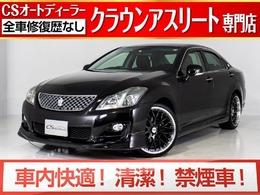 トヨタ クラウンアスリート 2.5 ナビパッケージ 禁煙車/新品エアロ/新品20AW/HDDマルチ