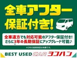 自社保証3か月3千K全車無料付帯。カーセンサーアフター保証取り扱い。最寄りの整備指定工場で修理可能、遠方のお客様でも安心してご利用いただけます。24時間・365日対応のロードサービス付き(自社除く)!