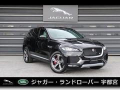 ジャガー Fペイス の中古車 S 3.0L P380 4WD 栃木県宇都宮市 848.0万円