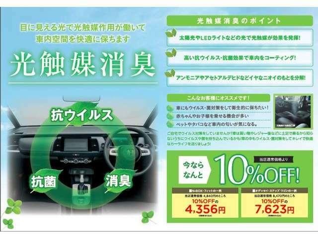 光触媒で車内空間を快適に!今なら10%OFF!」