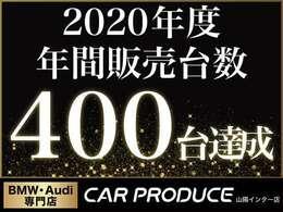 皆様に支えられ、前年度の年間販売台数400台を達成いたしました。さらなる高みを目指してやっていきます!!