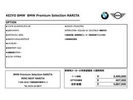 ご納車前の点検整備費、そしてご納車後の認定中古車保証料は全て車両価格に含まれております★BMWは安心の正規ディーラーで★詳細は、 Ibaraki BMW BPS守谷店:0066-9711-138530