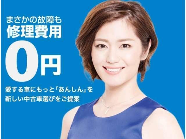 Aプラン画像:当店は日本最大級の保証会社の加盟店です。万が一の故障でもロードサービス付きで全国の提携工場で修理可能ですので安心です☆充実の保証内容なのに低価格の保証金でとってもお得☆是非ご活用下さいませ!