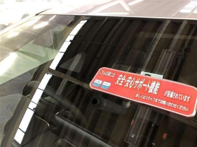 トヨタ・セーフティ・センス装備