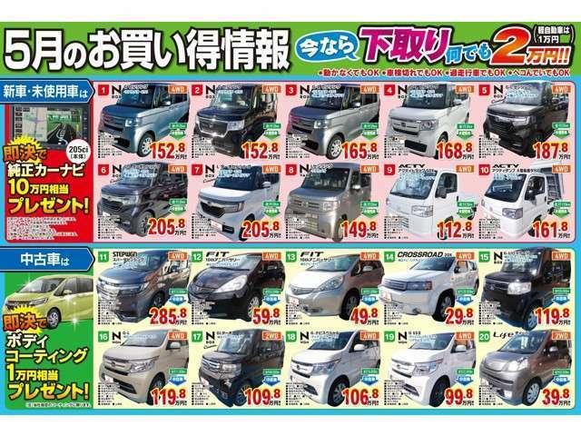 WEB限定チラシはこちら!https://dealer.honda.co.jp/hondacars-numataminami/blog/detail/?blog_id=9040