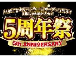 おかげさまでパッカーズオープン5周年!日頃の感謝を込めて5周年記念セール開催中!!