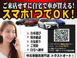 ご来店せずに自宅で車が買える!スマホ1つでOK!ネット商談を始めました。ぜひご利用ください。