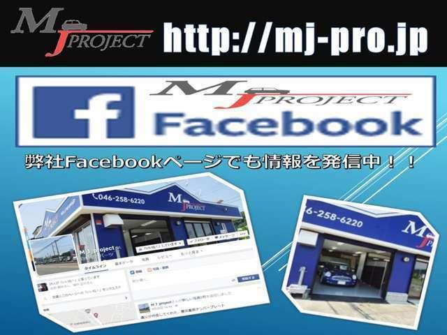 Bプラン画像:ホームページやフェイスブックにてMJプロジェクトの最新情報を発信中!