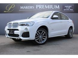 BMW X4 xドライブ28i Mスポーツ 4WD 純正ナビ ETC バックカメラ 地デジTV