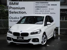 BMW 2シリーズグランツアラー 218d Mスポーツ 1オーナ コンフォートPKG 電動リアゲート