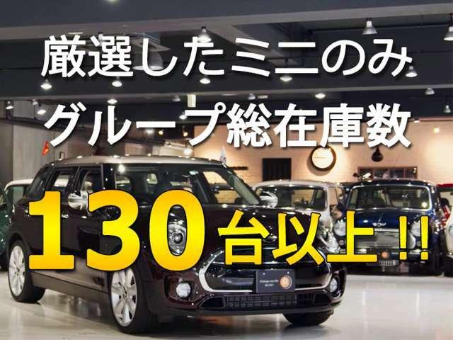 ■クラシックなローバーミニと最新のBMWミニを合わせた在庫数は、iR 世田谷とiR 横浜2店舗合わせて130台以上となり、販売台数におきましても全国トップックラスのミニ専業店として営業しております。