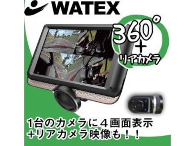 Bプラン画像:◆WATEX社製360度前後カメラのドライブレコーダーがお求め安くなっております◆