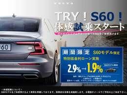 ボルボプレミアムセダンS60体感試乗開始!4/29~5/5GW期間中セレクト東名横浜にてボルボS60VS国産セダンVSドイツセダン3車種乗り比べ試乗会開催致します。詳しくは各店舗までお問合わせ下さい。