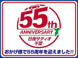 当社はおかげさまで55周年となりました!