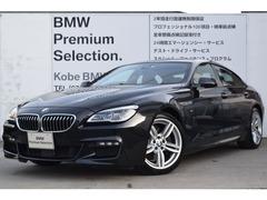 BMW 6シリーズグランクーペ の中古車 640i Mスポーツ 兵庫県神戸市中央区 598.0万円