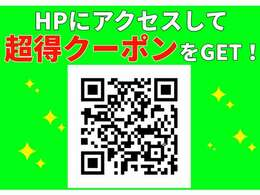 当店ホームページにて機関限定クーポン配信中! www.flatauto.jp