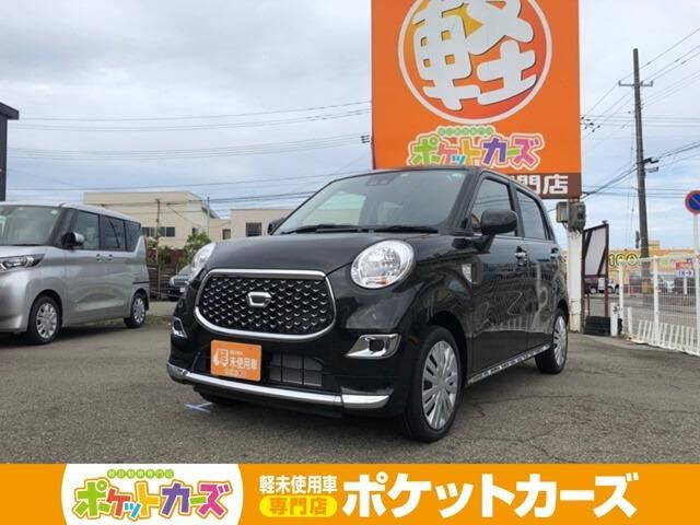 【ポケットカーズが選ばれるワケ】☆☆ 安価購入 ☆☆大量仕入れ・大量販売だから出来るので、 地 域 最 安 値 で軽未使用車を販売しています!