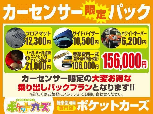 【ポケットカーズが選ばれるワケ】☆☆ 保険 ☆☆ 保険専門のスタッフがお店に在中。もしもの時のサポートや事故対応しています!