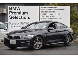 BMW 4シリーズグランクーペ 435i Mスポーツ ファストトラックP LEDライト サンルーフ
