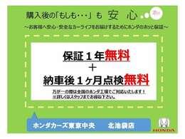 1年間、走行距離無制限保証付きになります!                                                    ホンダカーズ東京中央 北池袋店  03-3959-1155