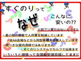 安さの秘密を大公開!!