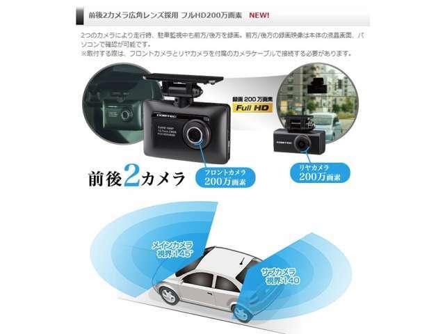 2つのカメラにより走行時、駐車監視中も前方/後方を録画。前方/後方の録画映像は本体の液晶画面、パソコンで確認が可能です。