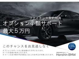 全てのモデルに、【2.99%ローン】を実施中です。新しいスタートを、是非BMWとともに!!詳しくはお問い合わせ下さいませ!阪神BMW西宮店【0066-9711-214736】