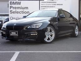 BMW 6シリーズグランクーペ 640i Mスポーツ 後期モデル ブラックグリル 液晶メーター